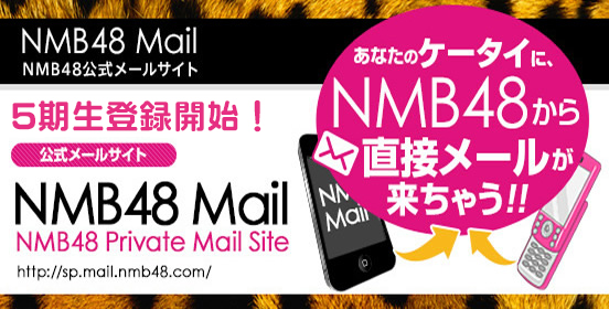 NMB48 Mail for SMART PHONE